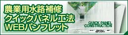 農業用水路補修 クイックパネル工法 WEBパンフレット
