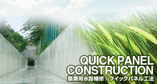簡単施工/工期短縮/高耐食性 農業用水路補修 - 農業用水路クイックパネル工法研究会