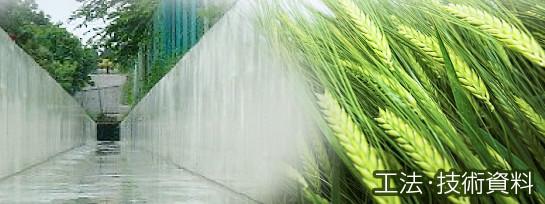 農業用水路補修 農業用水路クイックパネル工法研究会 - その他の工法のご案内