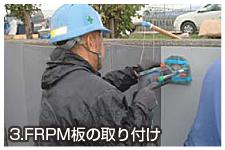 5.FRPM板の取り付け